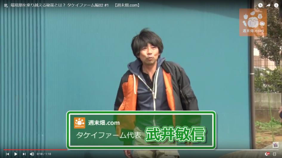 武井ファーム代表の武井敏信さん