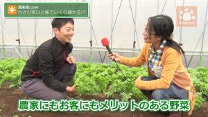 WIN-WINな収穫方法