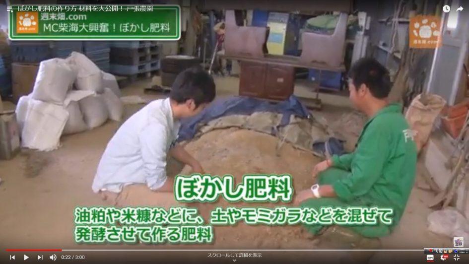 ぼかし肥料の作り方 材料を大公開!