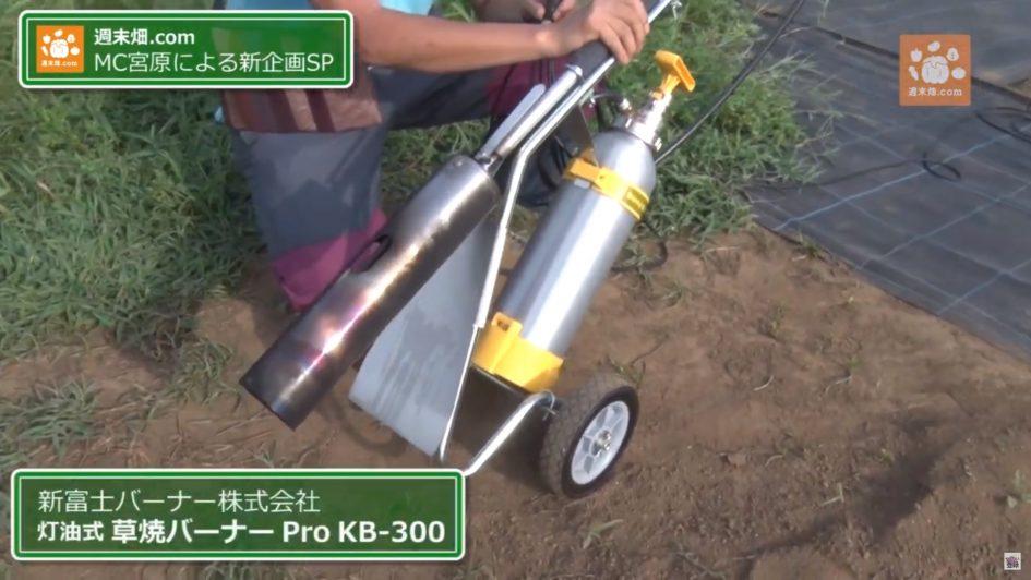 灯油式草焼きバーナーPRO KB-300